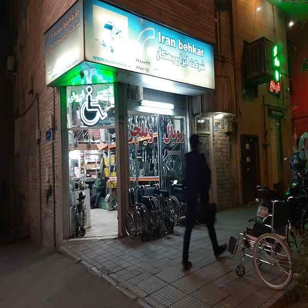 رویال ویلچر, بهترین تعمیرکننده ویلچر در تهران