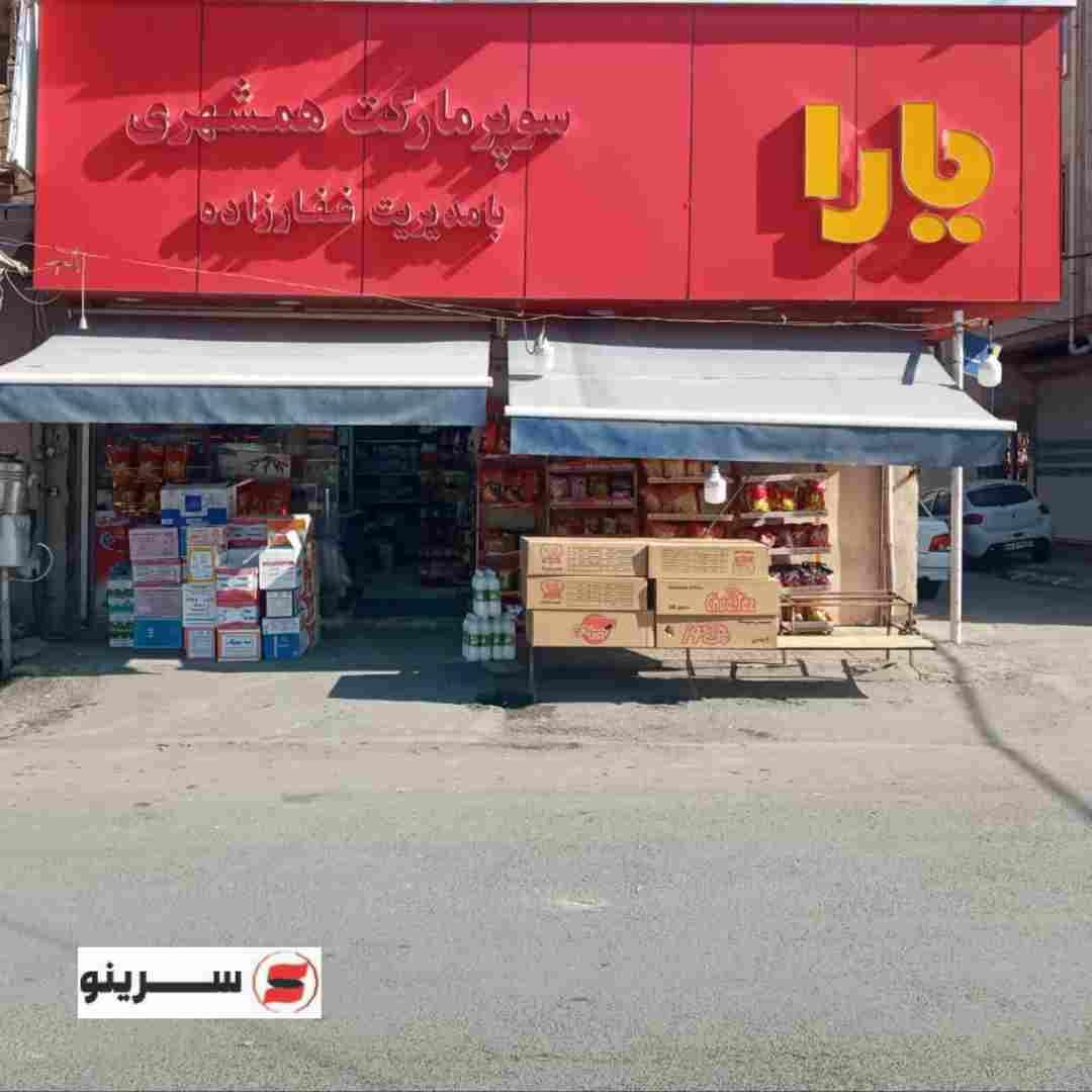 بهترین سوپرمارکت شهرقدس