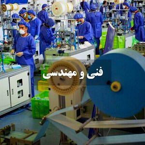 فنی و مهندسی