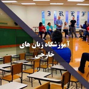 آموزشگاه زبان های خارجی
