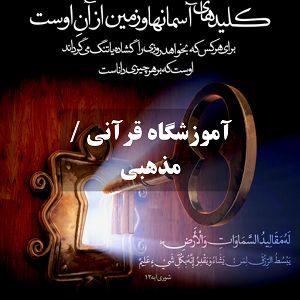 آموزشگاه قرآن