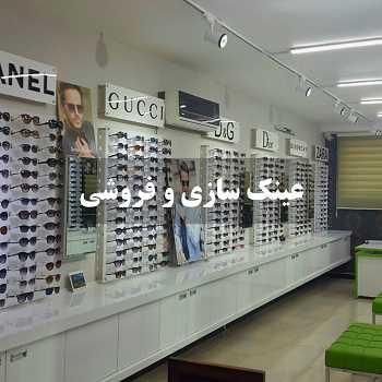 عینک سازی و فروشی