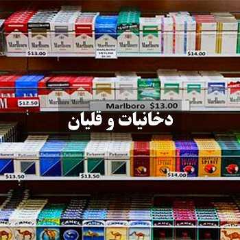دخانیات و قلیان