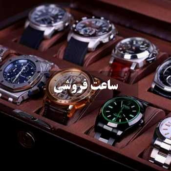 ساعت فروشی