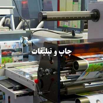 چاپ و تبلیغات