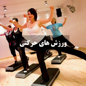 ورزش های حرکتی