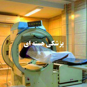 پزشک هسته ای