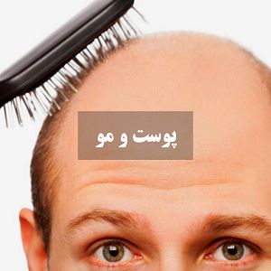 پوست و مو