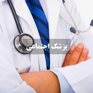 پزشک اجتماعی