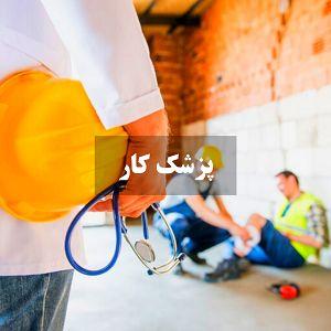 پزشک کار