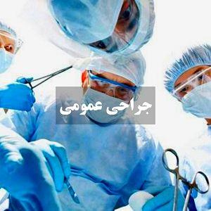 جراحی عمومی
