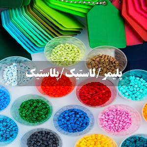 پلیمر لاستیک پلاستیک