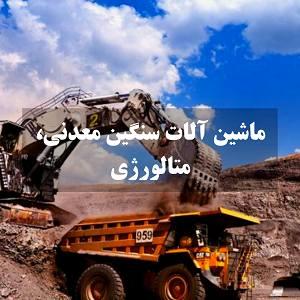 ماشین آلات سنگین معدنی متالوژی