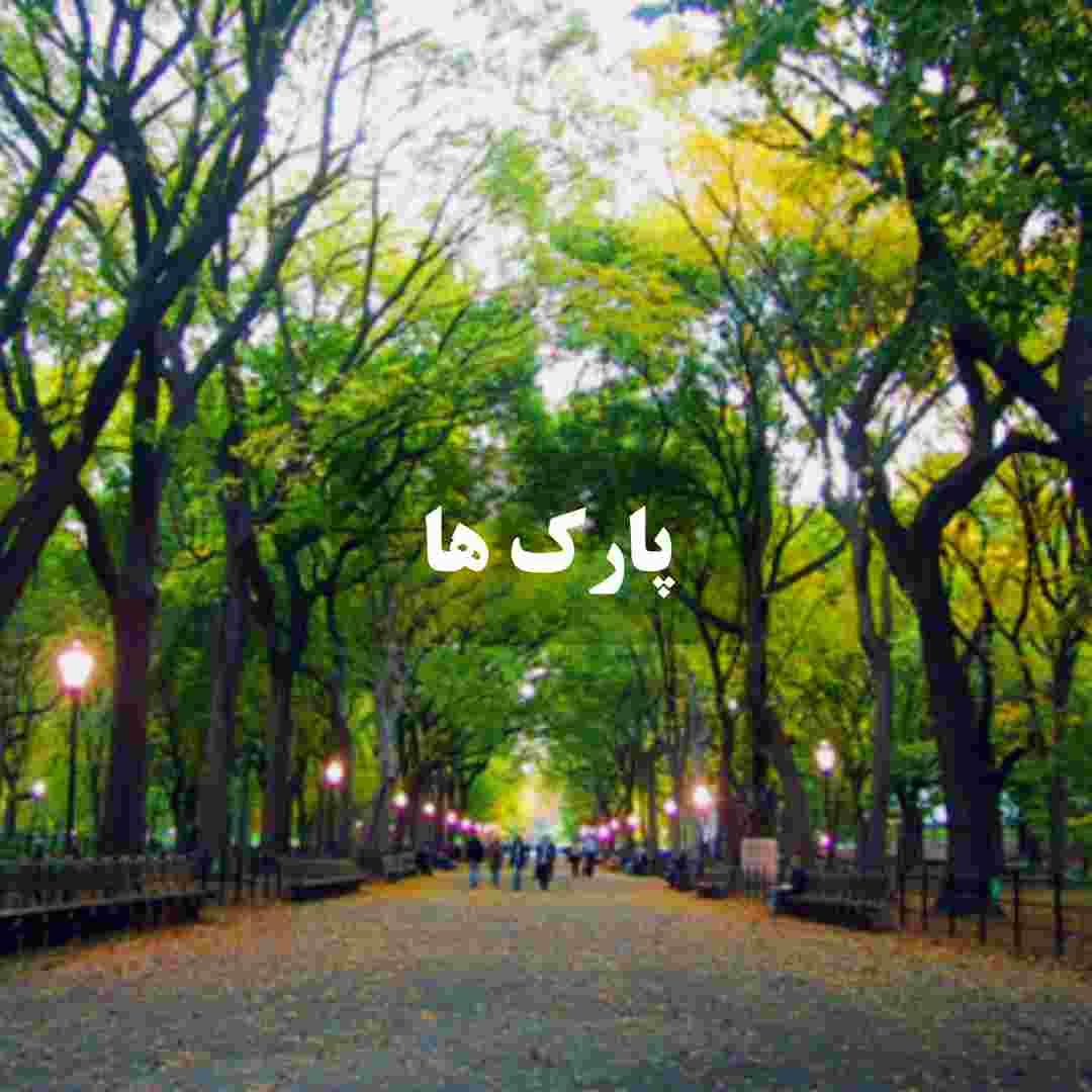 پارک ها