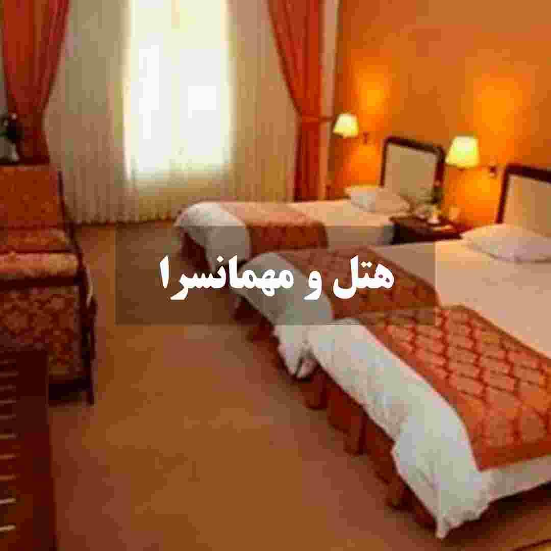 هتل و مهمانسرا