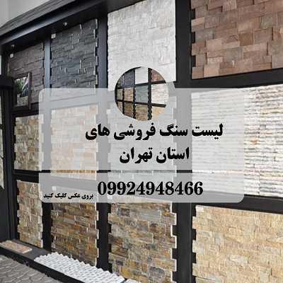 لیست سنگ فروش های تهران,سنگ ساختمان فروشی تهران,سنگ فروشی های خوب تهران,فهرست بهترین سنگ فروشی های تهران,بهترین سنگ فروشی های تهران,