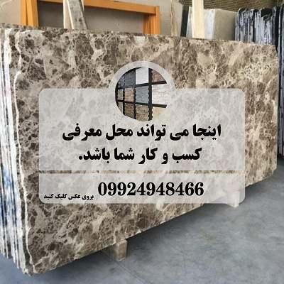 لیست سنگ فروش های تهران