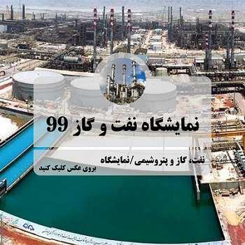 نمایشگاه نفت و گاز 99