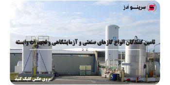 گازهای صنعتی و آزمایشگاهی