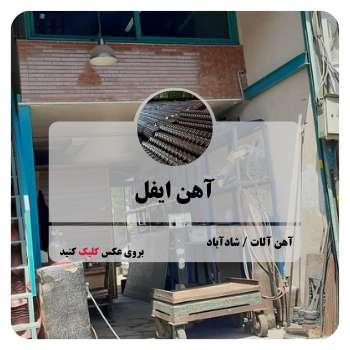 پخش آهن آلات تهران