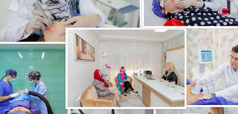 کلینیک پوست و مو تهران